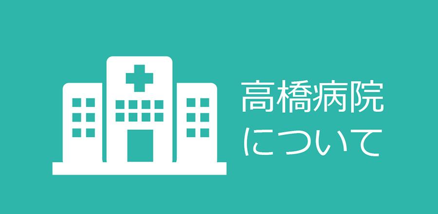 高橋病院について